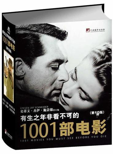 有生之年非看不可的1001部电影(第10版)