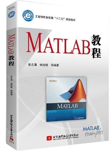 MATLAB教程(畅销精品,双色内文,全新改版,免费提供可靠源代码电子文档)