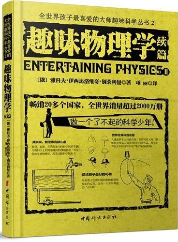 趣味物理学-续篇