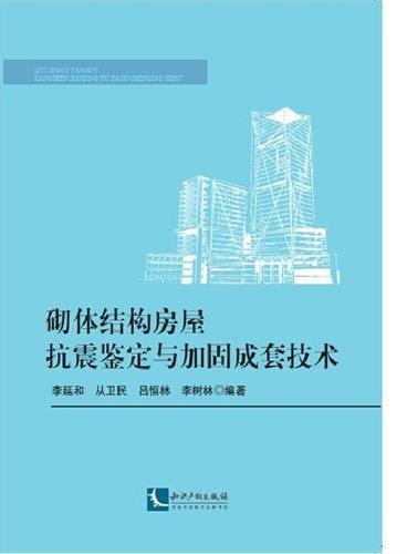 砌体结构房屋抗震鉴定与加固成套技术