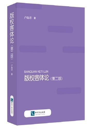 版权客体论(第二版)