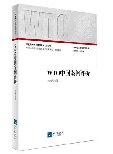 WTO中国案例评析