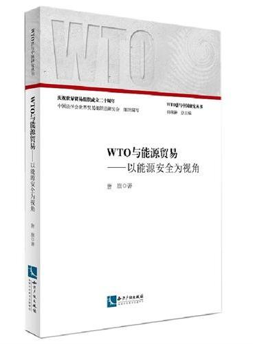 WTO与能源贸易——以能源安全为视角