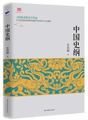 中国史纲——文辞最美的史学作品。专为民国政府教育部撰写的高中历史教材。