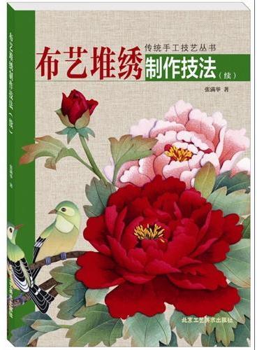 布艺堆绣制作技法(续)(传统手工技艺丛书)