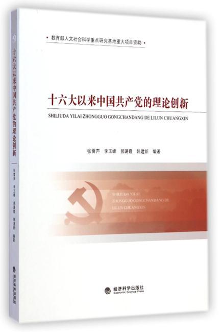 十六大以来中国共产党的理论创新