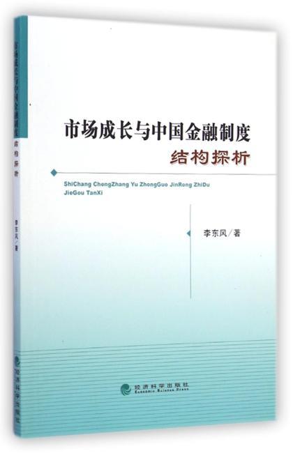 市场成长与中国金融制度结构探析