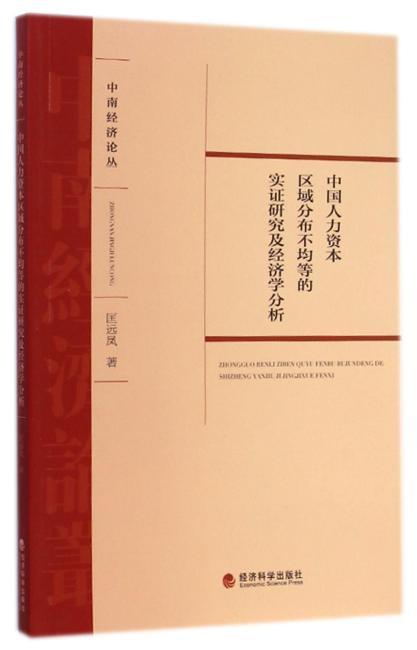 中国人力资本区域分布不均等的实证研究及经济学分析