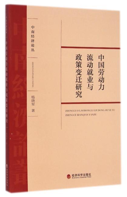 中国劳动力流动就业与政策变迁研究