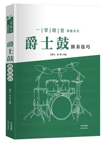 一学就会演奏系列-爵士鼓演奏技巧
