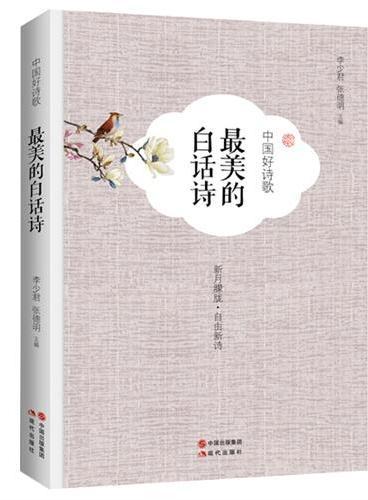 中国好诗歌?最美的白话诗