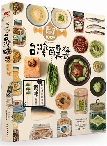 100%台湾酿酱:物尽其用的哲学
