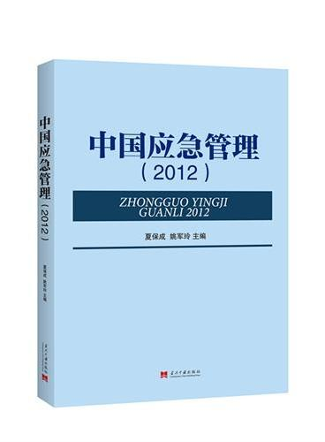 中国应急管理(2012)