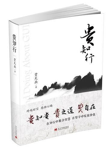 贵知行(知行聚合,在智慧里穿越历史)