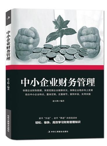 """中小企业财务管理  (轻松、愉快、高效学习财务管理知识,新手""""升级""""、老手""""再造""""的首选读本)"""
