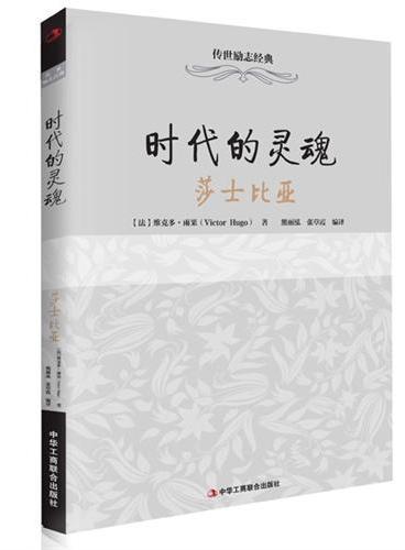 """传世励志经典:时代的灵魂—莎士比亚  (一本""""史诗和大海般的巨著"""",一个时代的灵魂。)"""
