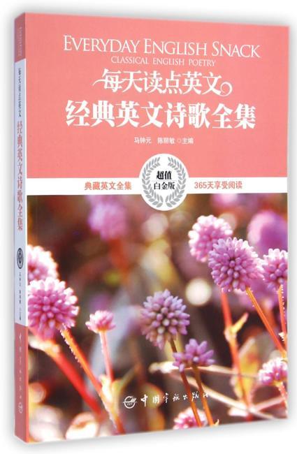 英汉对照:每天读点英文经典英文诗歌全集(典藏英文全集 365天享受阅读,超值白金版)