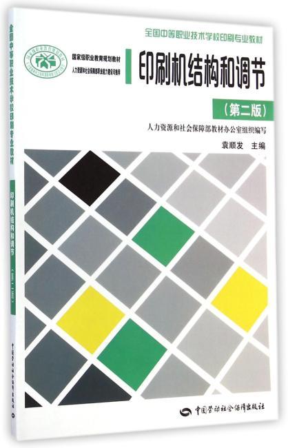 印刷机结构和调节(第二版)