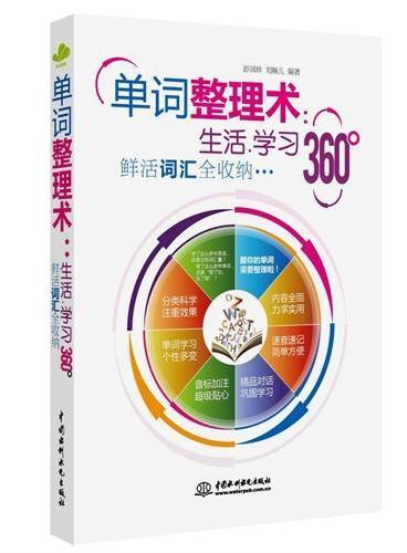单词整理术:生活、学习360°鲜活词汇全收纳