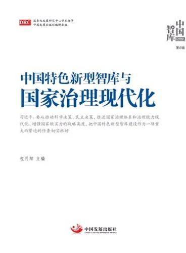 中国特色新型智库与国家治理现代化(《中国智库》第6辑)