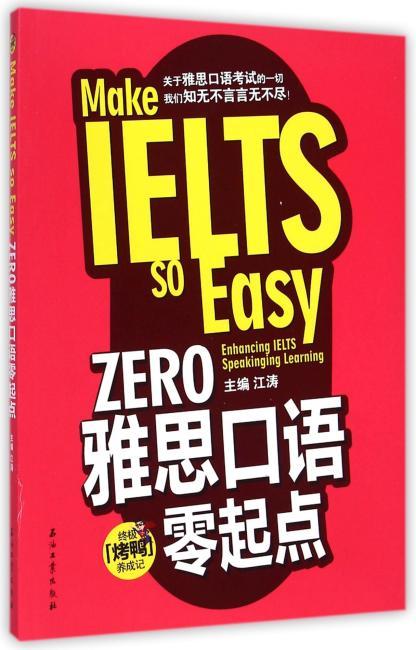 ZERO雅思口语零起点(关于雅思口语考试的一切,我们知无不言言无不尽!)