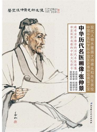 中华历代名医画像册页·张仲景