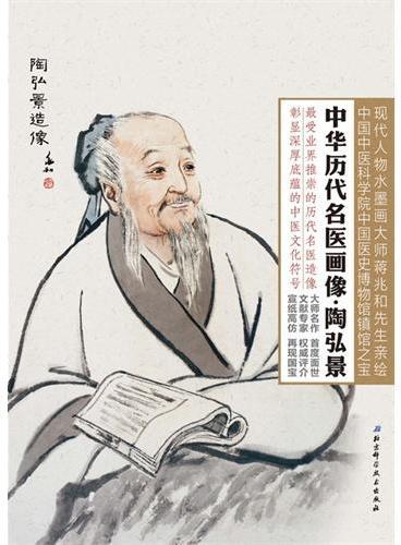 中华历代名医画像册页·陶弘景