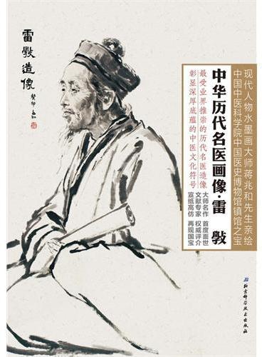 中华历代名医画像册页·雷斅