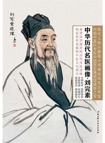 中华历代名医画像册页·刘完素