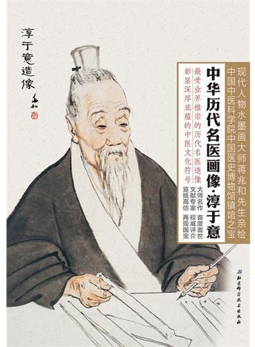 中华历代名医画像册页·淳于意