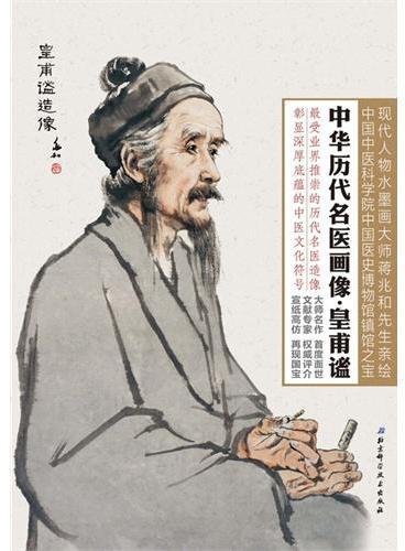 中华历代名医画像册页·皇甫谧