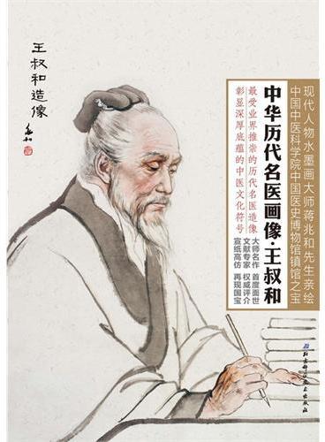 中华历代名医画像册页·王叔和