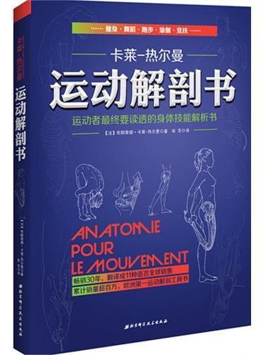 运动解剖书:运动者最终要读透的身体技能解析书