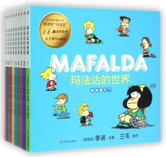 玛法达的世界(全十册)