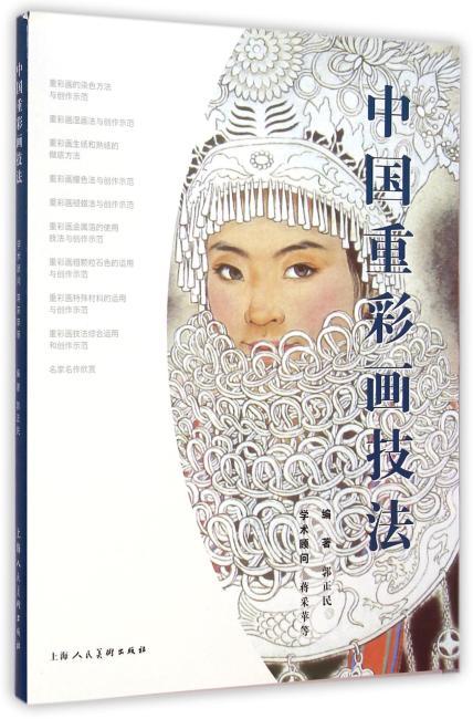 中国重彩画技法