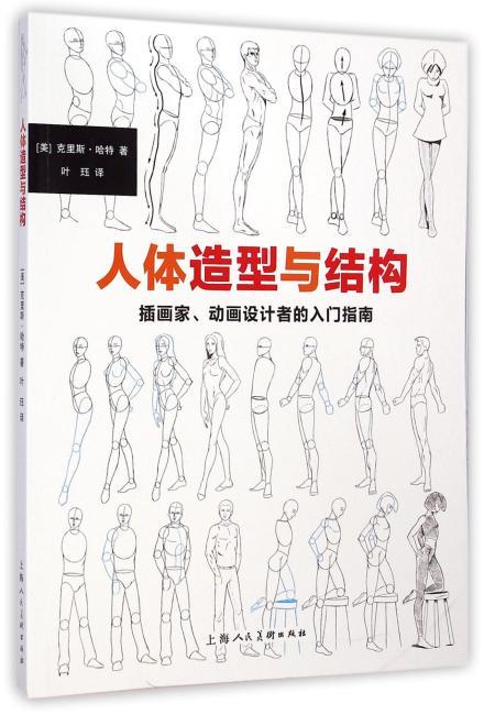 人体造型与结构---插画家﹑动画设计者的入门指南