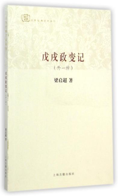 戊戌政变记(外一种)