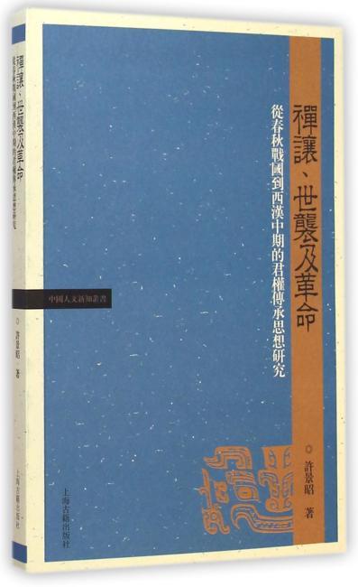 禅让、世袭及革命--从春秋战国到西汉中期的君权传承思想研究