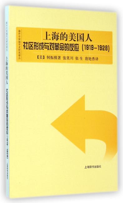 海外中国城市史研究译丛·上海的美国人:社区形成与对革命的反应(1919-1928)
