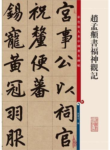 彩色放大本中国著名碑帖·赵孟頫书福神观记