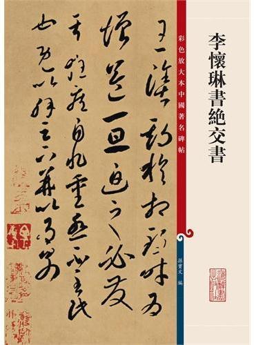 彩色放大本中国著名碑帖·李怀琳书绝交书