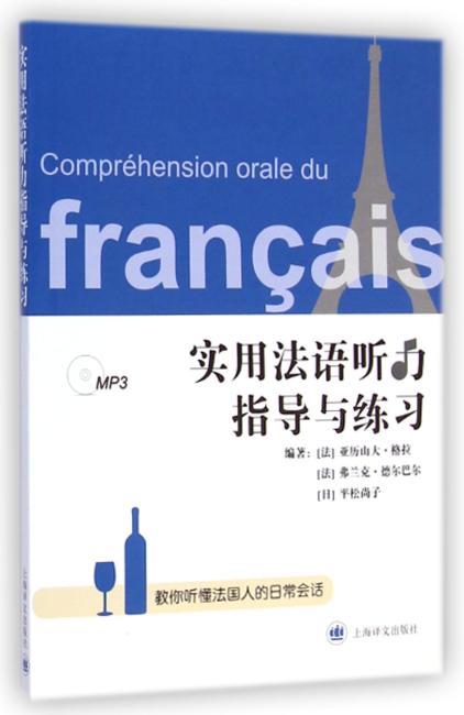 实用法语听力指导与练习(附CD)