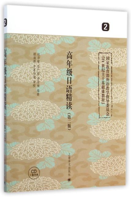 高年级日语精读 二(第二版)(配MP3)