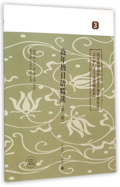 高年级日语精读 三(第二版)(配MP3)