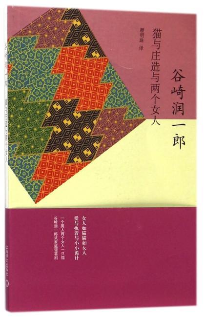 猫与庄造与两个女人(谷崎润一郎作品系列)