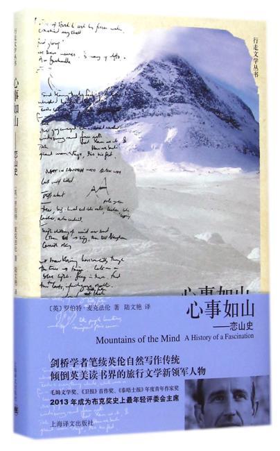 """心事如山——恋山史(""""行走文学""""丛书)"""