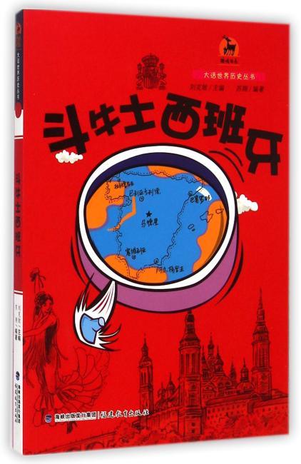 斗牛士西班牙(大话世界历史丛书)