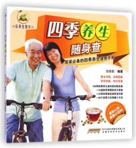 中医养生堂系列:四季养生随身查