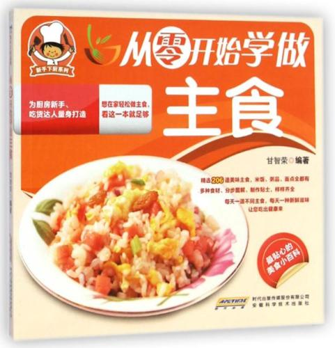 新手下厨系列:从零开始学做主食