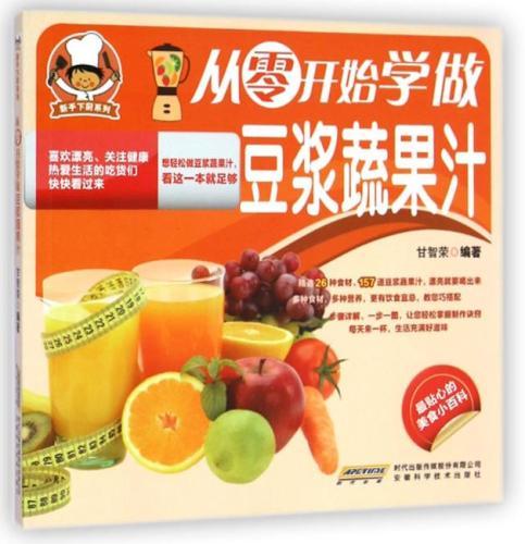 新手下厨系列:从零开始学做豆浆蔬果汁